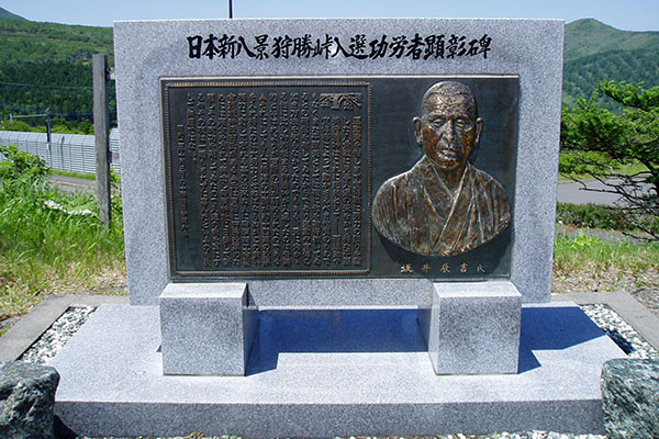 Choice person who has rendered distinguished services honoring monument with Japanese new eight beauty spots Karikachi Pass
